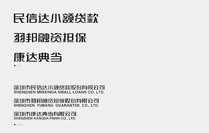 奔达康深圳VI设计-红苹果设计