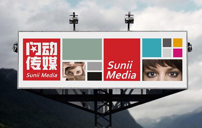 闪动传媒深圳VI设计-红苹果设计