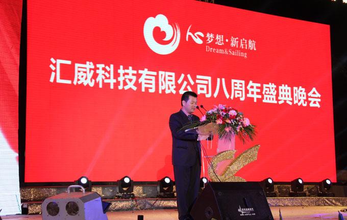 汇威科技园乔迁誌喜暨八周年盛典