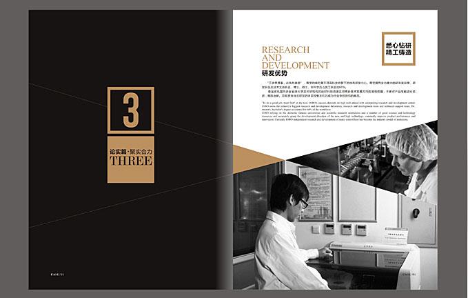 尊宝企业画册设计