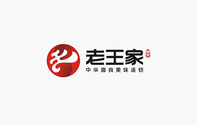 西安老王家深圳VI设计