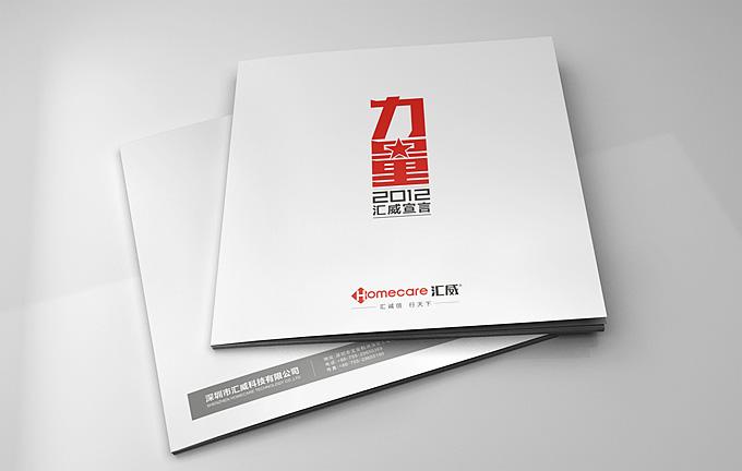 汇威招商画册_红苹果深圳画册设计