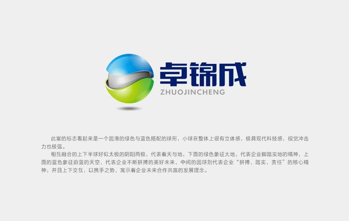 深圳卓锦成品牌VI设计