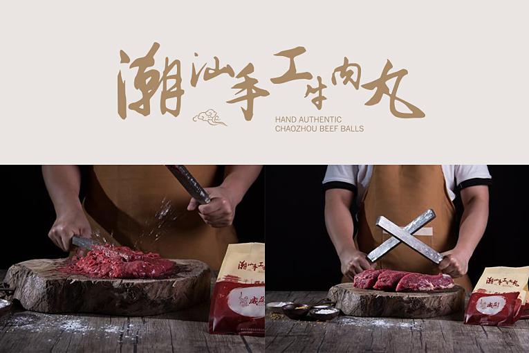 威盈牛肉丸品牌设计