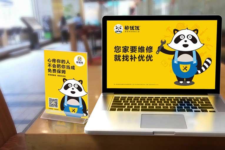 互联网品牌VI设计