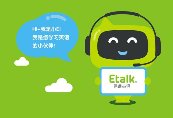 Etalk(易课英语)VI设计