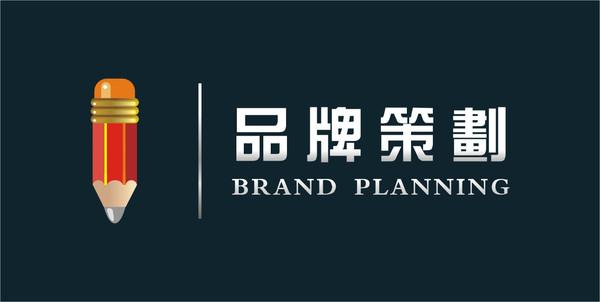 品牌策划公司