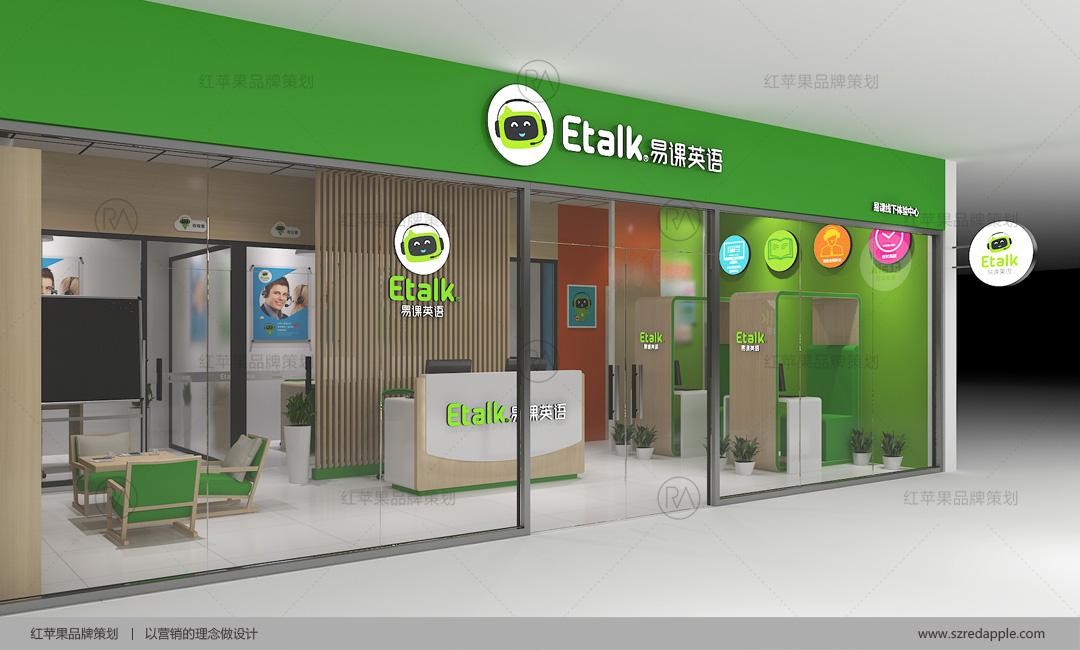 Etalk英语品牌设计