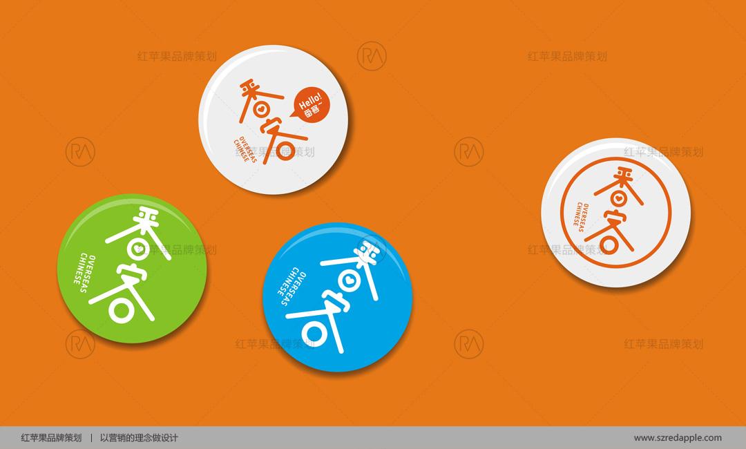 番客跨境电商品牌设计
