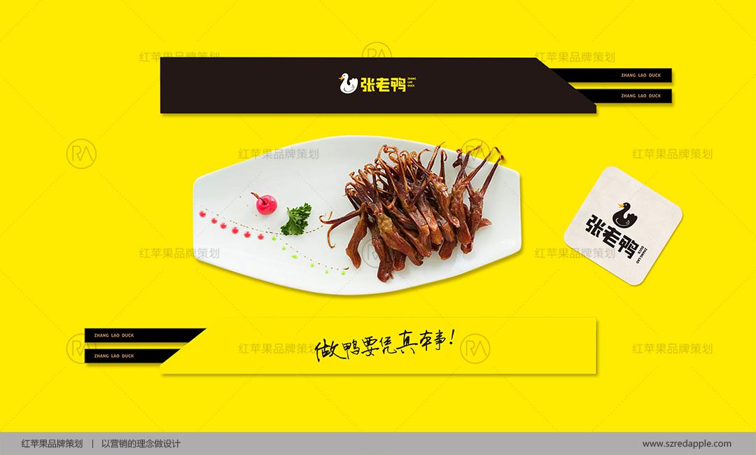 餐饮VI设计