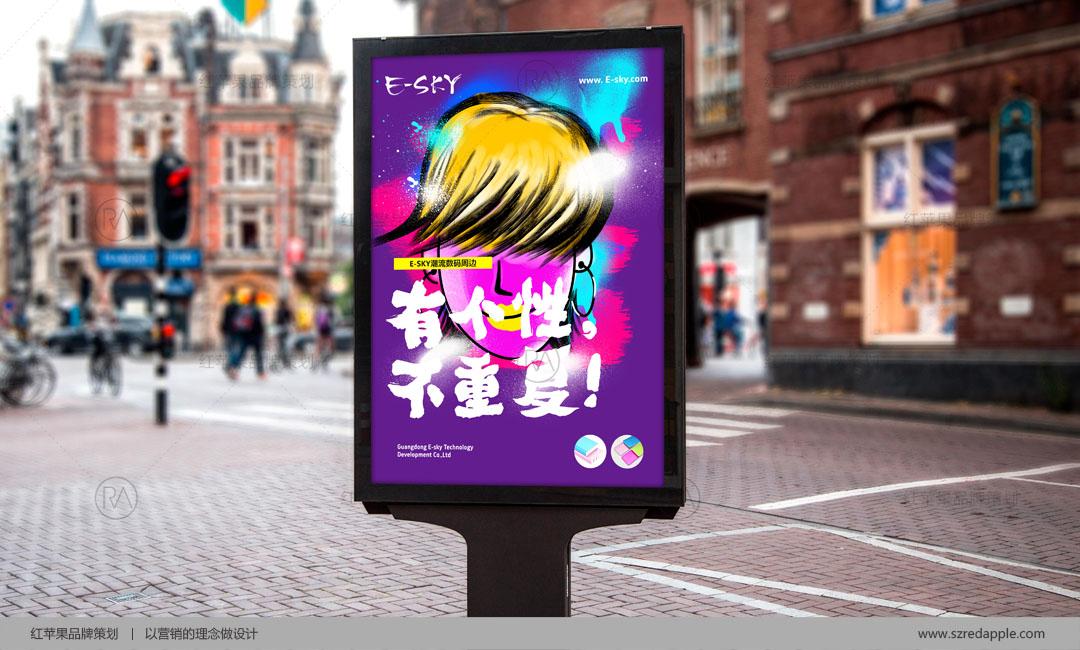 数码产品VI设计
