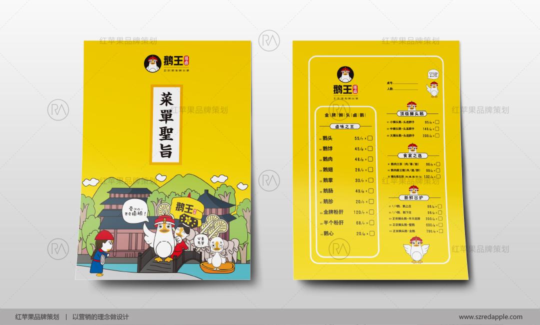 品牌快餐店VI设计手册的核心竞争力-3