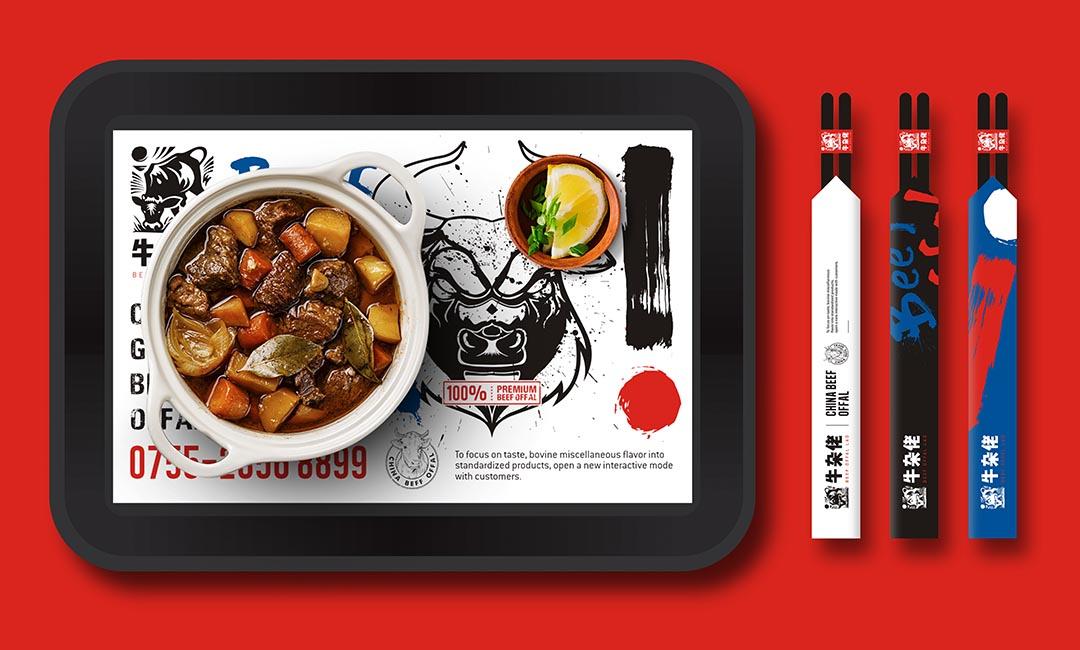 牛杂佬餐饮VI设计