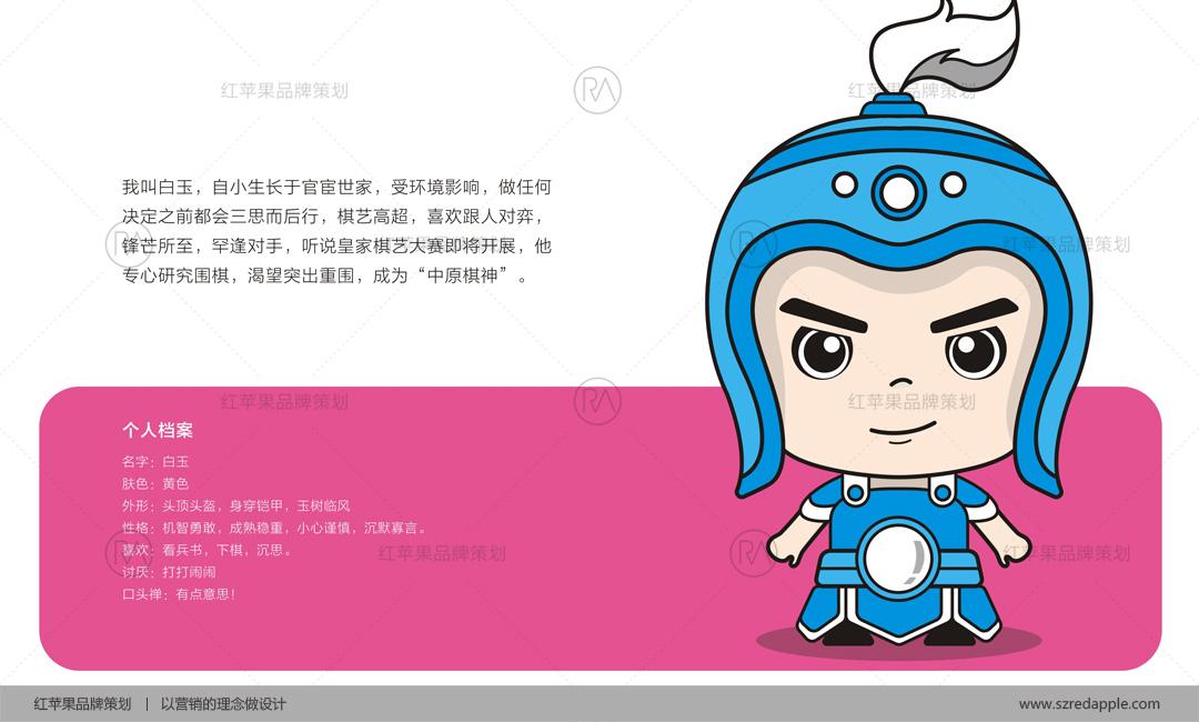 深圳吉祥物设计